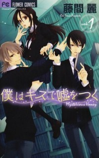 Manga: Mysterious Honey
