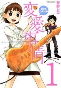 Manga: Boku to Watashi no Henai Jijou