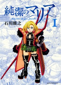 Manga: Maria the Virgin Witch
