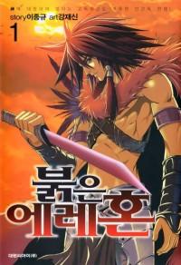 Manga: Bul Geun Aeraehon