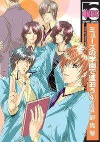 Manga: See you in the School of the Muse