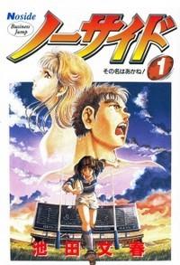 Manga: No Side