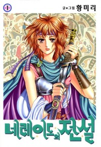 Manga: Legend of Nereid