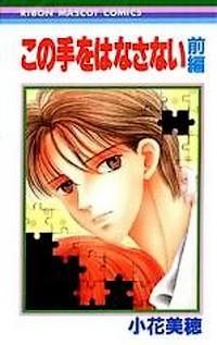 Manga: Konote o Hanasanai