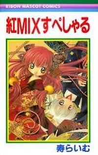 Manga: Kurenai Mix Special