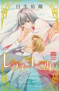 Manga: Lady Coral