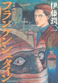 Manga: Frankenstein: Junji Ito Story Collection
