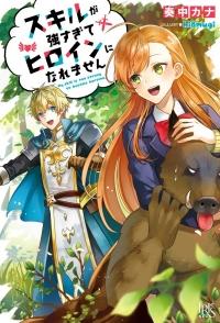 Manga: Skill ga Tsuyosugite Heroine ni Naremasen