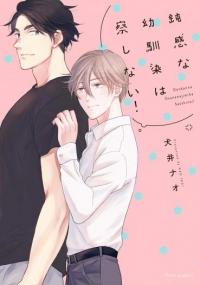 Manga: Donkanna Osananajimiha Sasshinai!