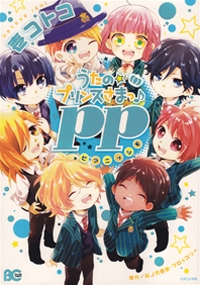 Manga: Uta no Prince-sama: pp