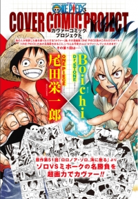 Manga: One Piece Cover Comic Project