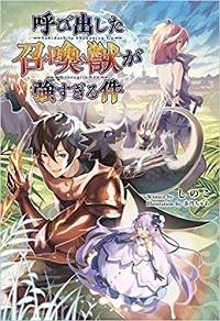 Manga: Yobidashita Shoukanjuu ga Tsuyosugiru Ken