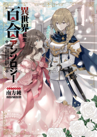Manga: Isekai Tensei Yuri Anthology