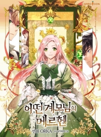 Manga: The Fantasie of a Stepmother