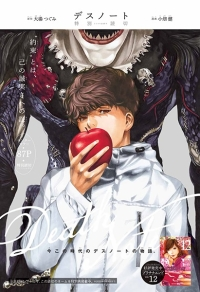 Manga: Death Note: Special One-Shot