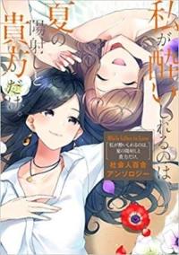 Manga: Watashi ga Yoishireru no wa, Natsu no Hizashi to Anata dake.