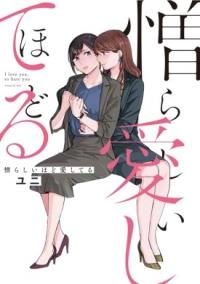 Manga: Nikurashii hodo Aishiteru