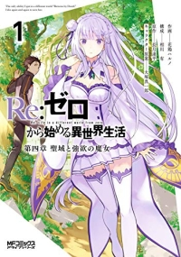 Manga: Re:ZERO -Starting Life in Another World-, Chapter 3: The Sanctuary and the Witch of Greed