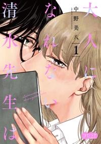 Manga: Otona ni Narenai Shimizu-sensei wa