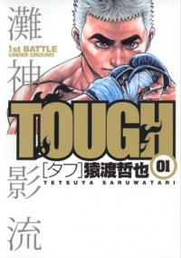 Manga: Tough