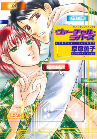 Manga: Virtual Lovers