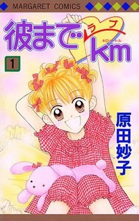 Manga: Kare Made Love km