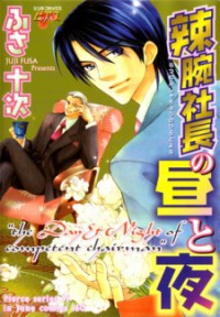 Manga: Ratsuwan Shachou no Hiru to Yoru