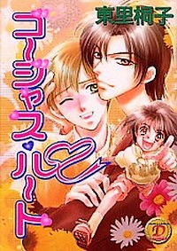 Manga: Gorgeous Heart