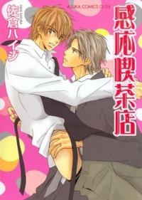 Manga: Kannou Kissaten