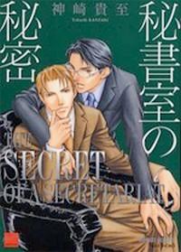 Manga: Hishoshitsu no Himitsu