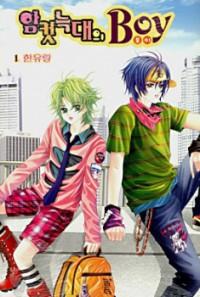 Manga: Boy of the Female Wolf