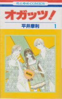 Manga: O-Guts!