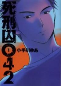 Manga: Shikeishuu 042
