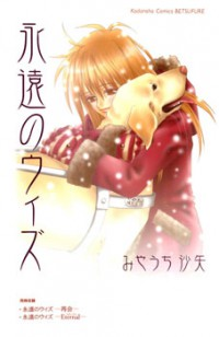 Manga: Eien no With