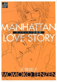 Manga: Manhattan Love Story