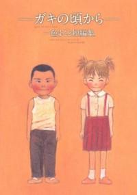 Manga: Gaki no Koro kara: Makoto Isshiki Tanpenshuu