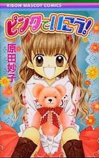 Manga: Pink de Ikou!