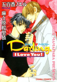 Manga: Darling, I Love You!