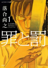 Manga: Crime and Punishment: A Falsified Romance