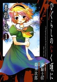 Manga: Higurashi When They Cry: Curse Killing Arc