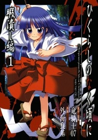 Manga: Higurashi When They Cry: Time Killing Arc