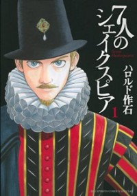 Manga: 7-nin no Shakespeare