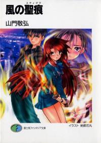 Manga: Kaze no Stigma