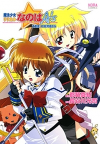 Manga: Mahou Shoujo Lyrical Nanoha A's the Comics