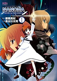 Manga: Mahou Shoujo Lyrical Nanoha Movie 1st the Comics