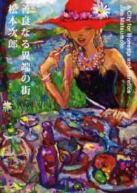 Manga: Zenryou naru Itan no Machi