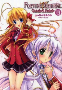 Manga: Fortune Arterial: Character's Prelude