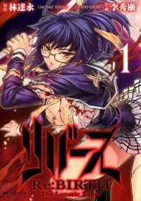 Manga: Re:BIRTH: The Lunatic Taker