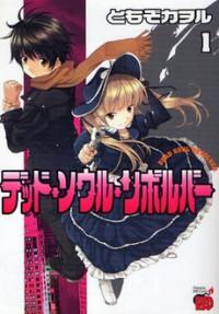 Manga: Dead Soul Revolver