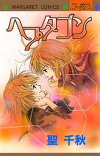 Manga: Heptagon